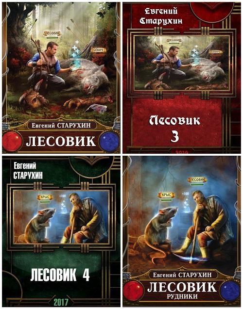 Книга «лесовик 4» — евгений старухин скачать fb2.