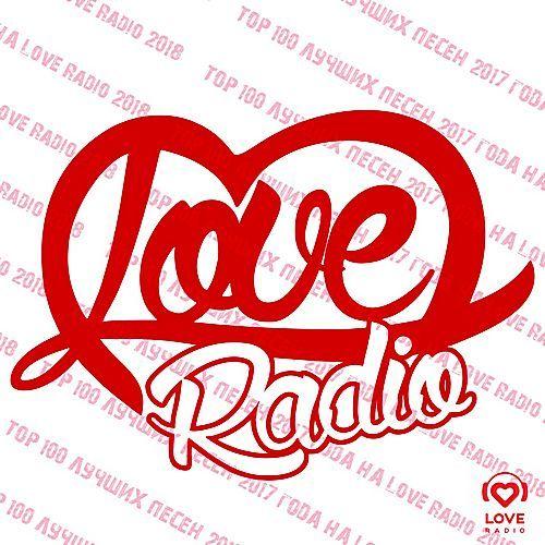 Love radio скачать песни