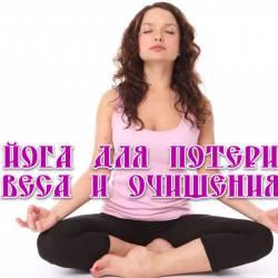 Скачать книгу йога для похудения