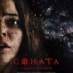Соната / The Sonata (2018)