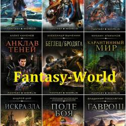 Серия - Fantasy-World. 14 книг (2017-2018)