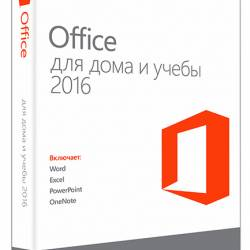 Microsoft Office 2016 Professional Plus / Standard 16.0.4744.1000 RePack by KpoJIuK (2018.09)