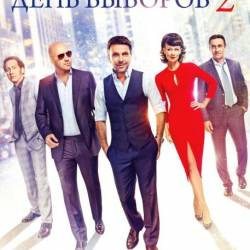День выборов 2 (2016) WEB-DLRip/WEB-DL 720p/WEB-DL 1080p/Лицензия