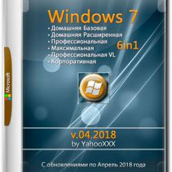 Windows 7 SP1 x64 6n1 Online Update v.04.2018 by YahooXXX (RUS)