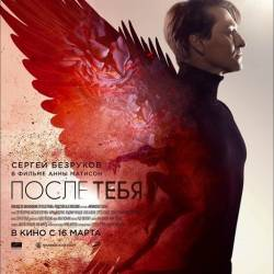После тебя (2016) WEB-DLRip/2100Mb/1400Mb/WEB-DL 1080p/Лицензия