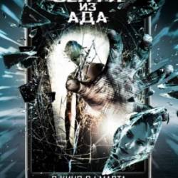 Селфи из ада / Selfie from Hell (2018) WEB-DL