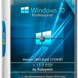 Windows 10 Professoinal x64 1803.17134.83 by Kuloymin v.13.3 ESD (RUS/2018)