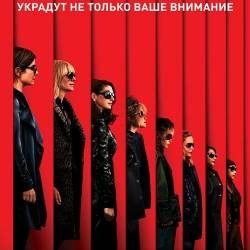8 подруг Оушена / Ocean's Eight (2018) TS