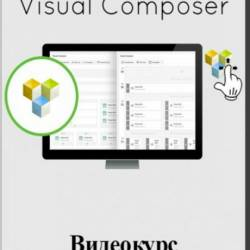 Visual Composer (2017) Видеокурс