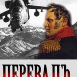 ПЕРЕВАЛЪ ЖАН ГРОСС-ТОЛСТИКОВ СКАЧАТЬ БЕСПЛАТНО
