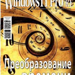 Windows IT Pro/RE №3 (март 2017)