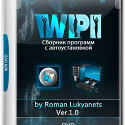 WPI DVD by Roman Lukyanets Ver.1.0 (RUS/2017)