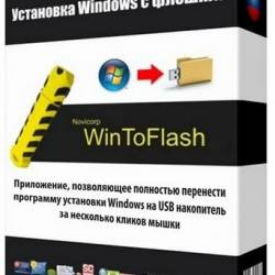 WinToFlash Professional 1.7.0000 + Portable