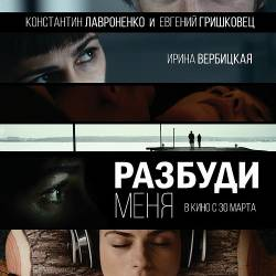 Разбуди меня (2016) WEB-DLRip/WEB-DL 720p/WEB-DL 1080p/Лицензия