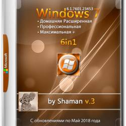 Windows 7 SP1 x86/x64 6in1 by Shaman v.3 (RUS/2018)